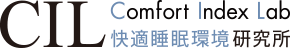 CIL (Comfort Index Lab) 快適睡眠環境研究所